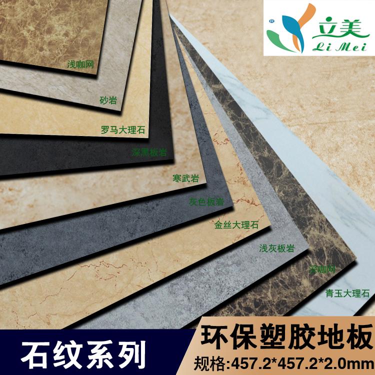 PVC地板 石纹防水环保塑胶地板