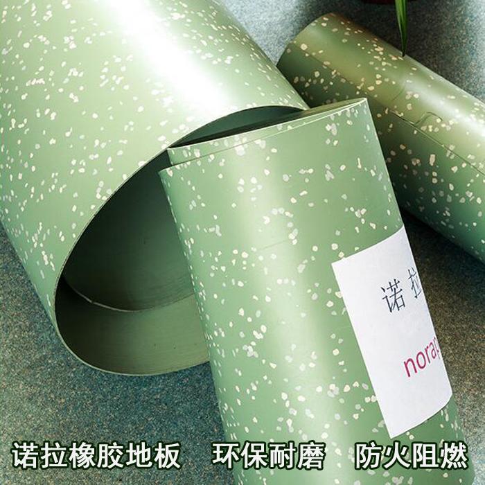 诺拉橡胶地板 地板塑胶 橡胶地板 环保防滑橡胶地板 片材 卷材
