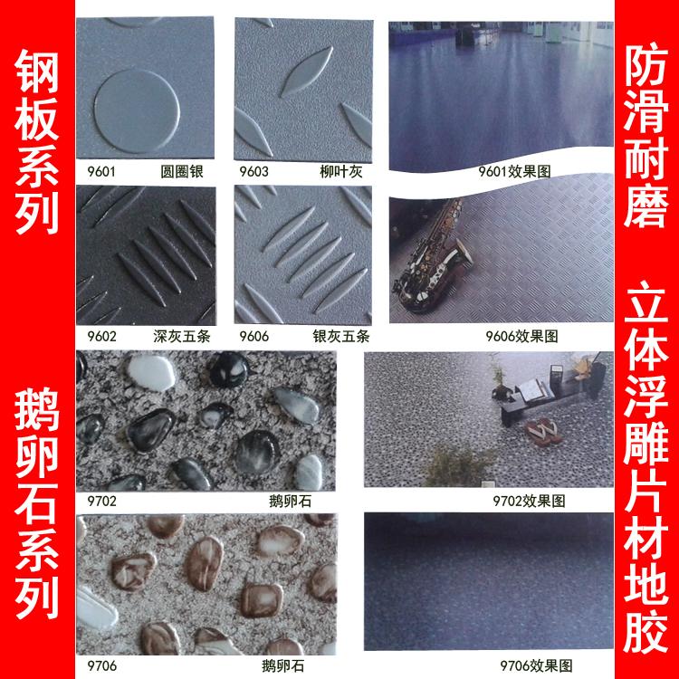 鹅卵石纹PVC地板 钢板纹石塑地板