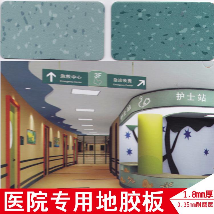 PVC地板 医院专用PVC地板 斑点纹 卷材