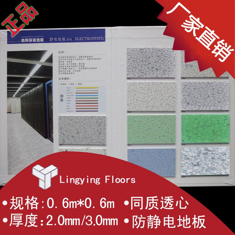 同质透心永久性PVC防静电地板 SMT房无尘车间PVC地板
