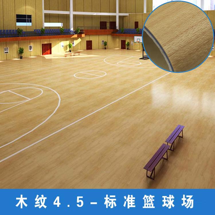 篮球场专用地板 PVC运动地板 枫木运动胶地板