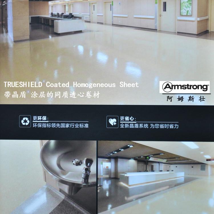 阿姆斯壮 带晶盾涂层抗碘酒 同质透心卷材 PVC塑胶地板