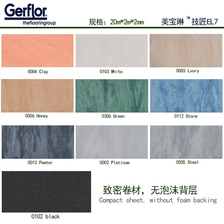 同质透心PVC防静电地板 防静电地板 洁福防静电地板