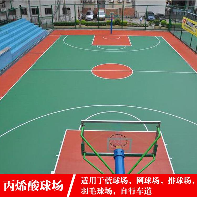 丙烯酸篮球场 排球网球场 羽毛球场专业运动场地施工材料