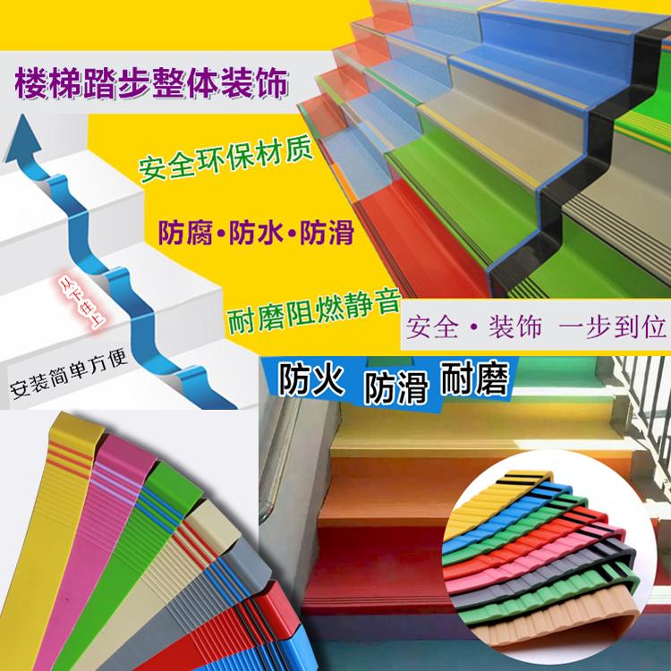幼儿园楼梯踏步 台阶防滑条 整体踏步楼梯 彩色塑胶防滑条