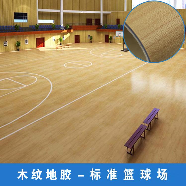 篮球场健身房木纹运动地胶