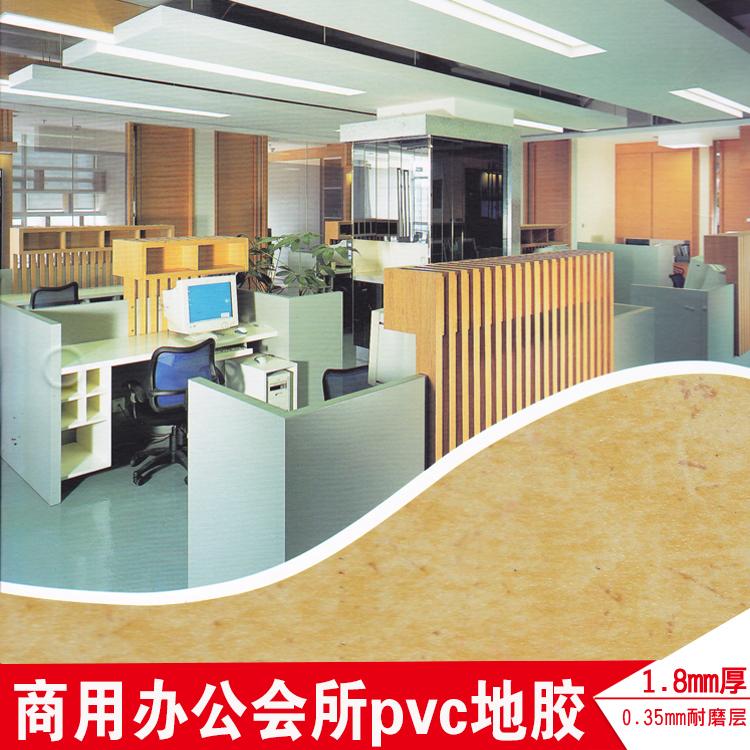 办公会所商用pvc地板 2.0MM加厚 地板革 防水防滑耐磨地胶 卷材
