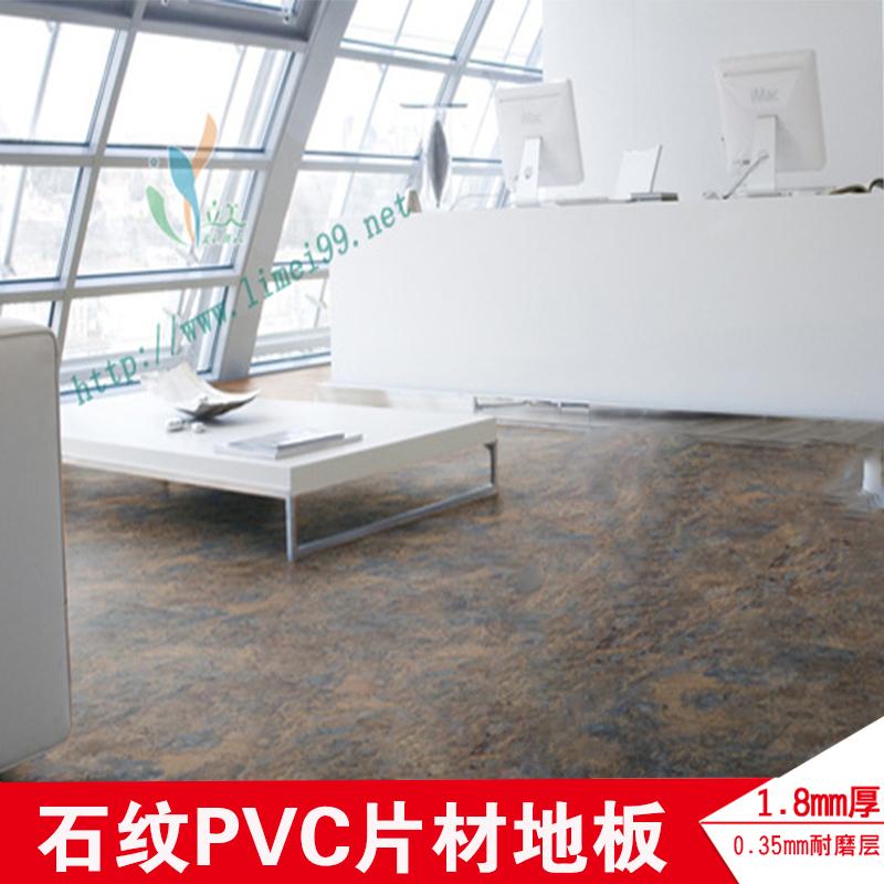 石纹PVC片材地板 大理石纹 防水耐磨 环保塑胶地板