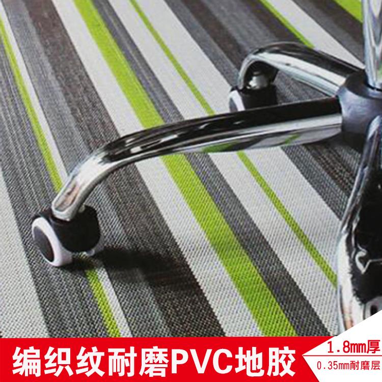 家庭办公商用会所编织纹耐磨PVC竞博电竞竞猜