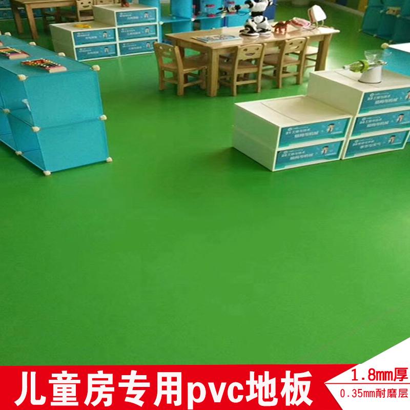 幼儿园 儿童房专用PVC地板