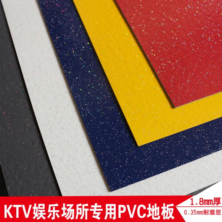 KTV娱乐场所专用PVC地板 商用竞博电竞竞猜