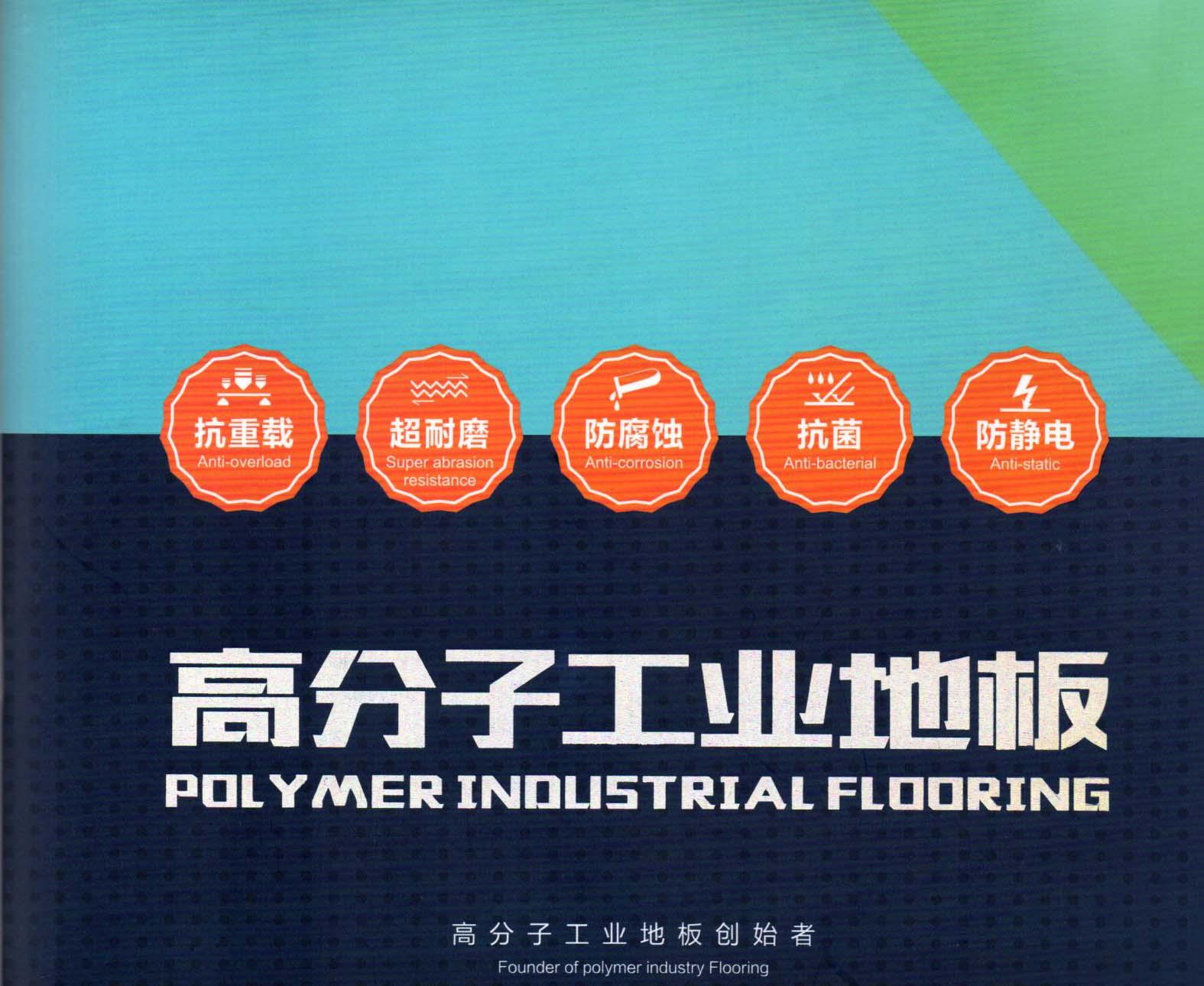 高分子耐磨抗刮加强型工业地板