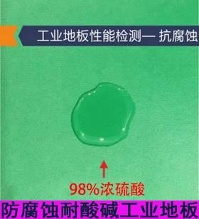 防腐蚀耐酸碱工业地板