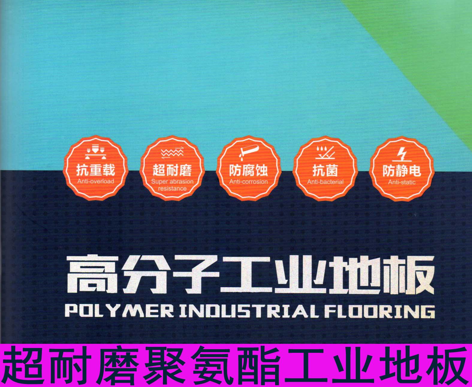 PU高分子工业地板