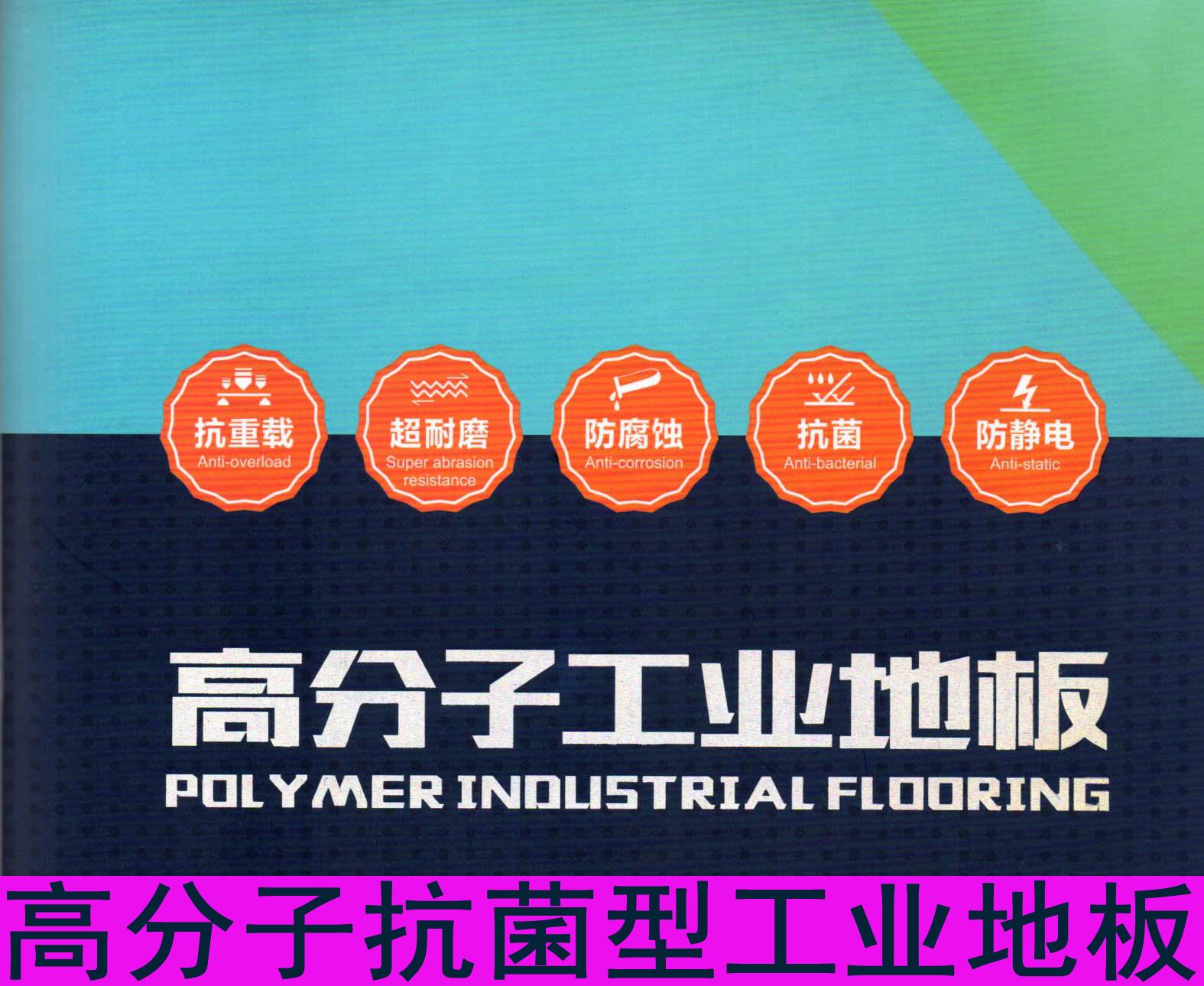 高分子抗菌型工业地板