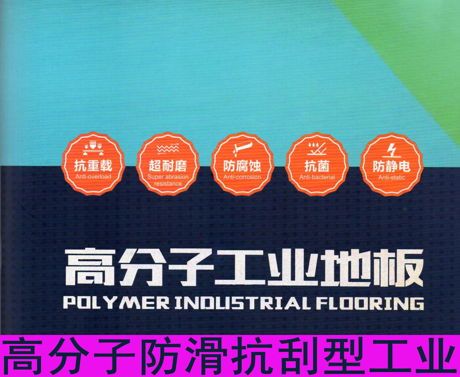 高分子防滑抗刮型工业地板