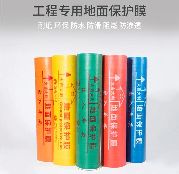 地面保护膜  地板保护膜 专业装修地面保护材料厂家