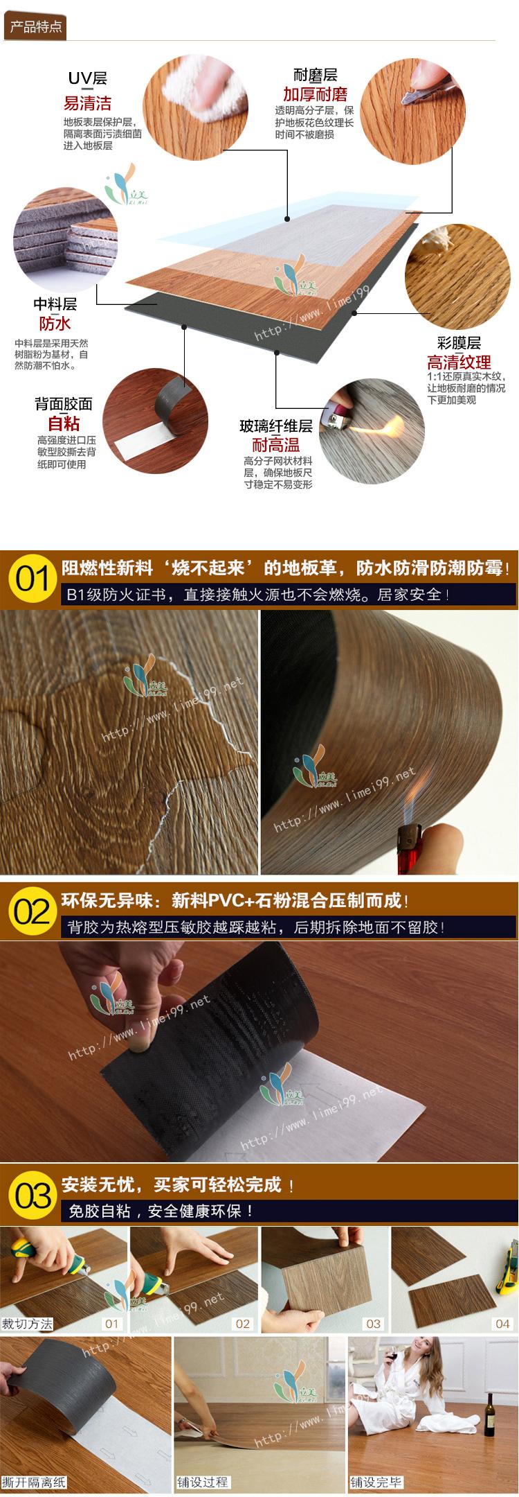 仿木纹防滑地板革